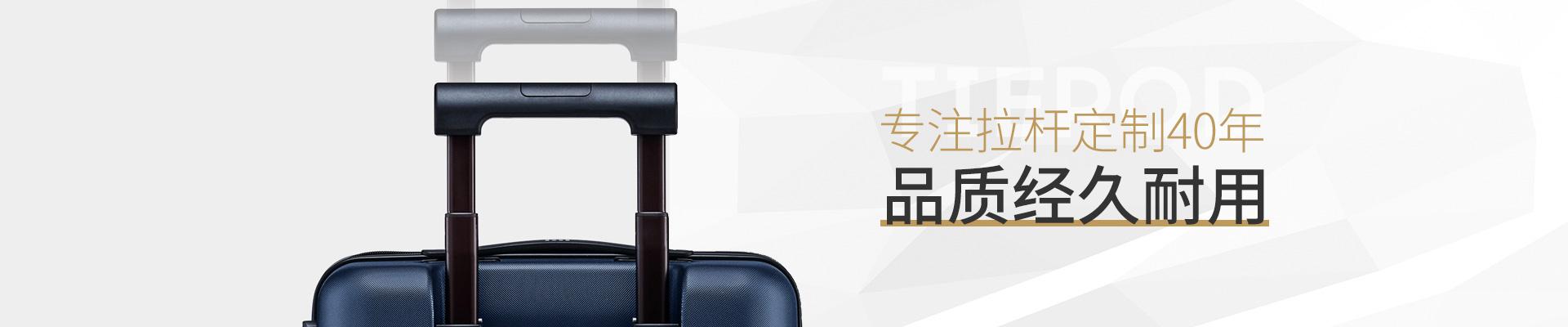 宏信-专注拉杆定制40年,品质经久耐用