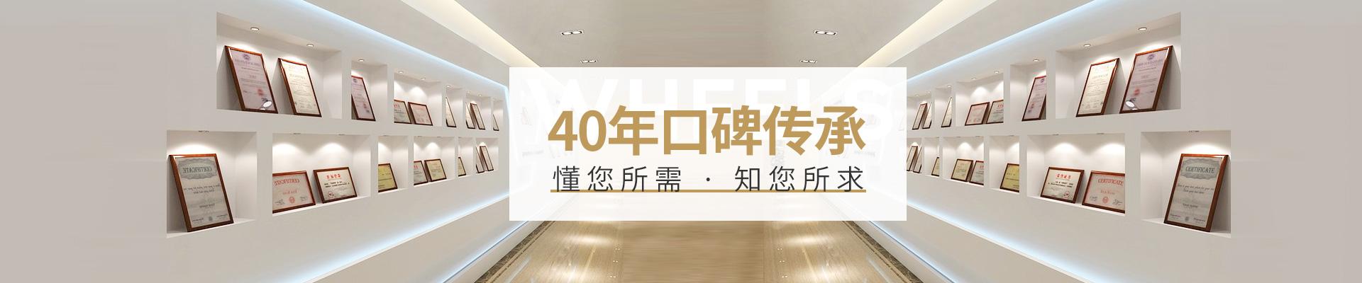 宏信-40年口碑传承