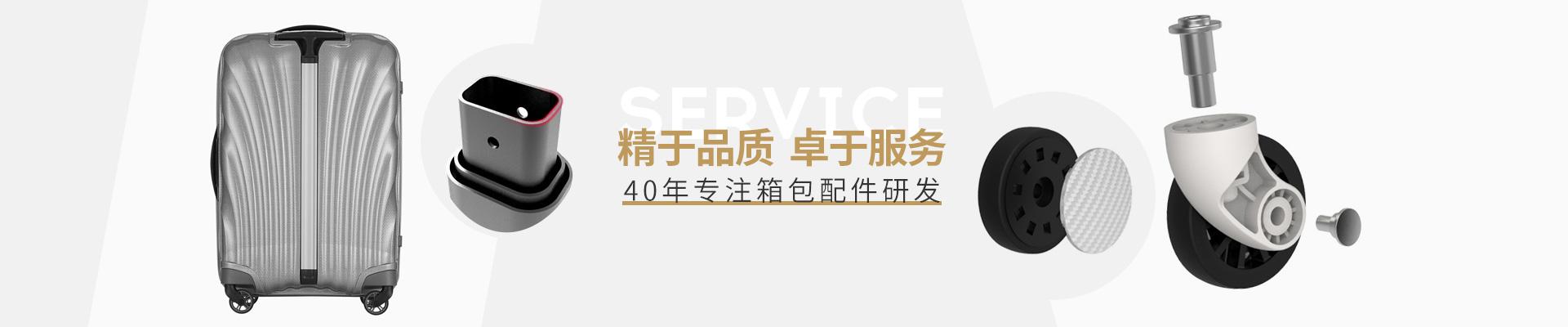 宏信-40年专注箱包配件研发