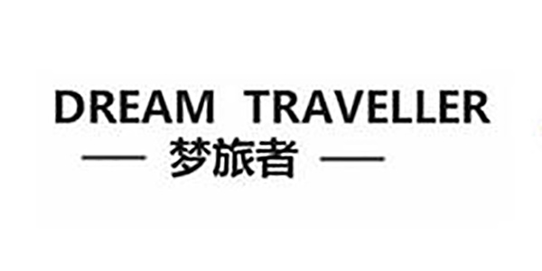 宏信-梦旅者