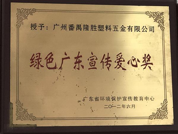 绿色广东宣传爱心奖