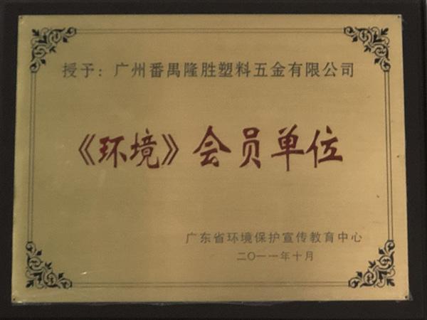 宏信-环境会员单位