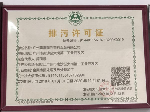 宏信-排污许可证书